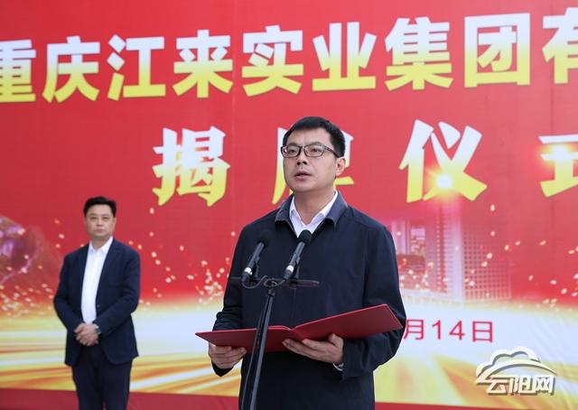 重庆江来实业集团有限公司正式揭牌 打造现代综合型企业 促进县域经济发展